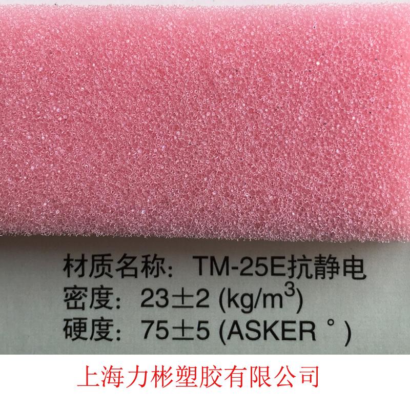 粉红色加硬防静电海绵